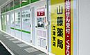 山藤薬局 江津支店