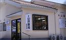 山藤薬局 浅利支店