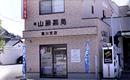 山藤薬局 黒川支店