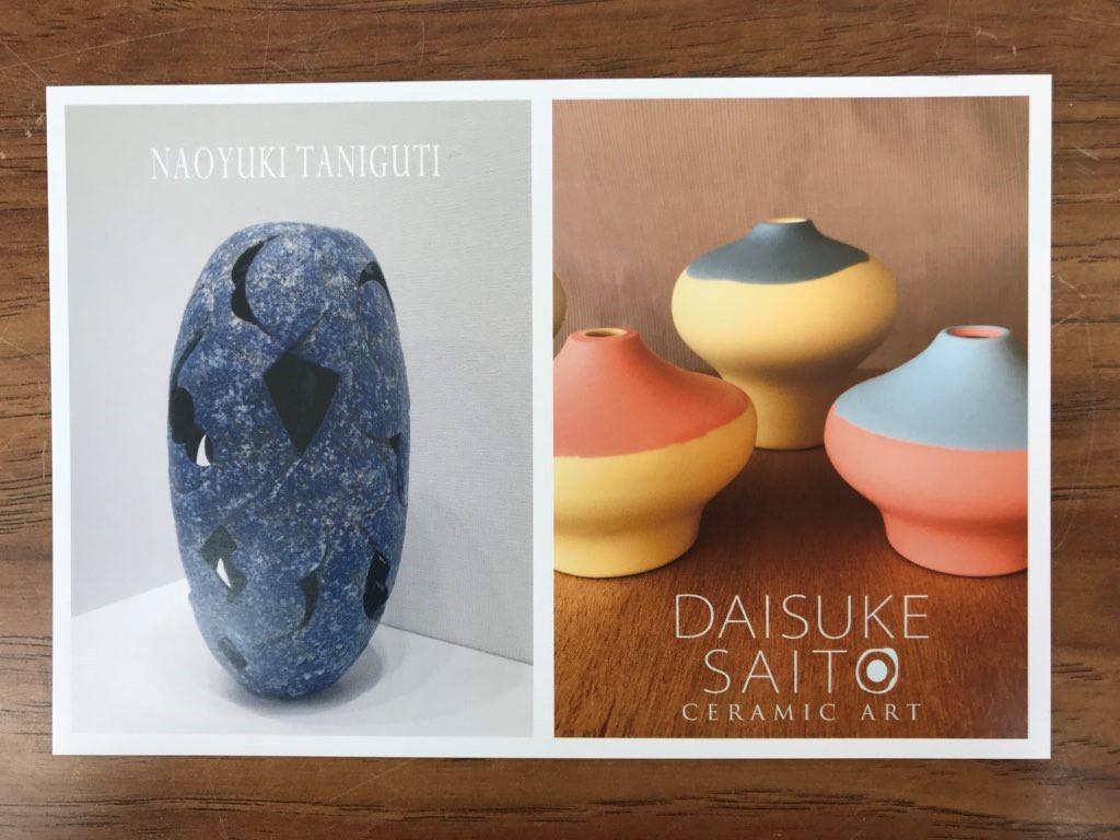 谷口直之&斉藤ダイスケ 陶器と磁器の二人展