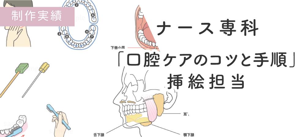 【お仕事情報】ナース専科・口腔ケアに関する記事の挿絵担当