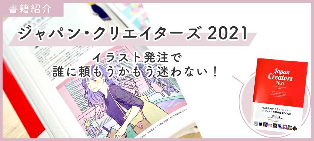 【書籍紹介】ジャパン・クリエイターズ2021