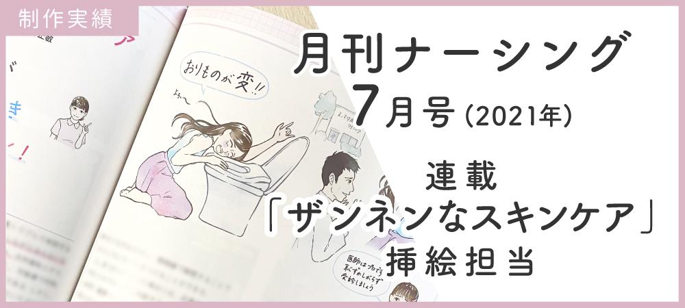 【お仕事情報】月刊ナーシング7月号の挿絵