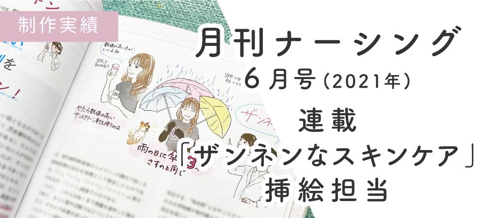 【お仕事情報】月刊ナーシング6月号の挿絵