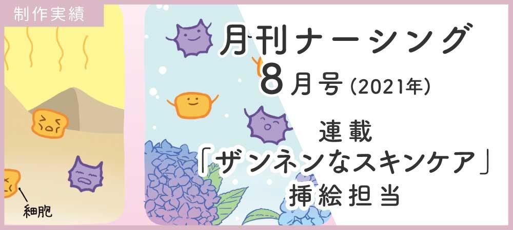 【お仕事情報】月刊ナーシング8月号の挿絵