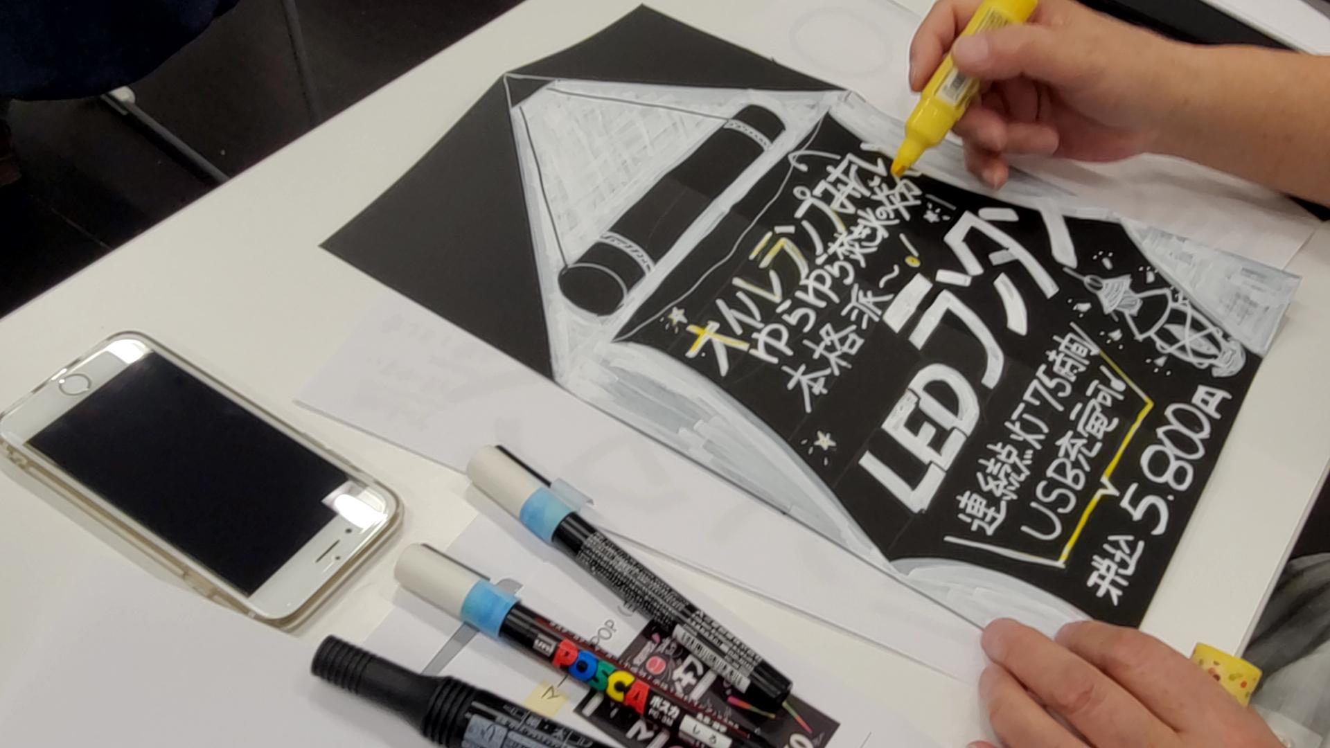 販売流通セミナー『はじめての手描きPOP講座』