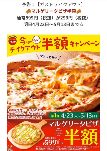 持ち帰り ガストピザ お