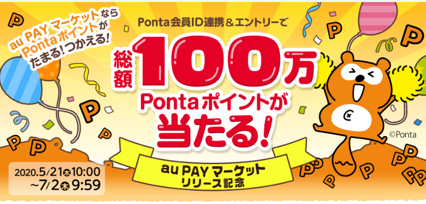 au pay ポンタ