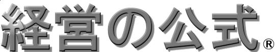 経営の公式ロゴ