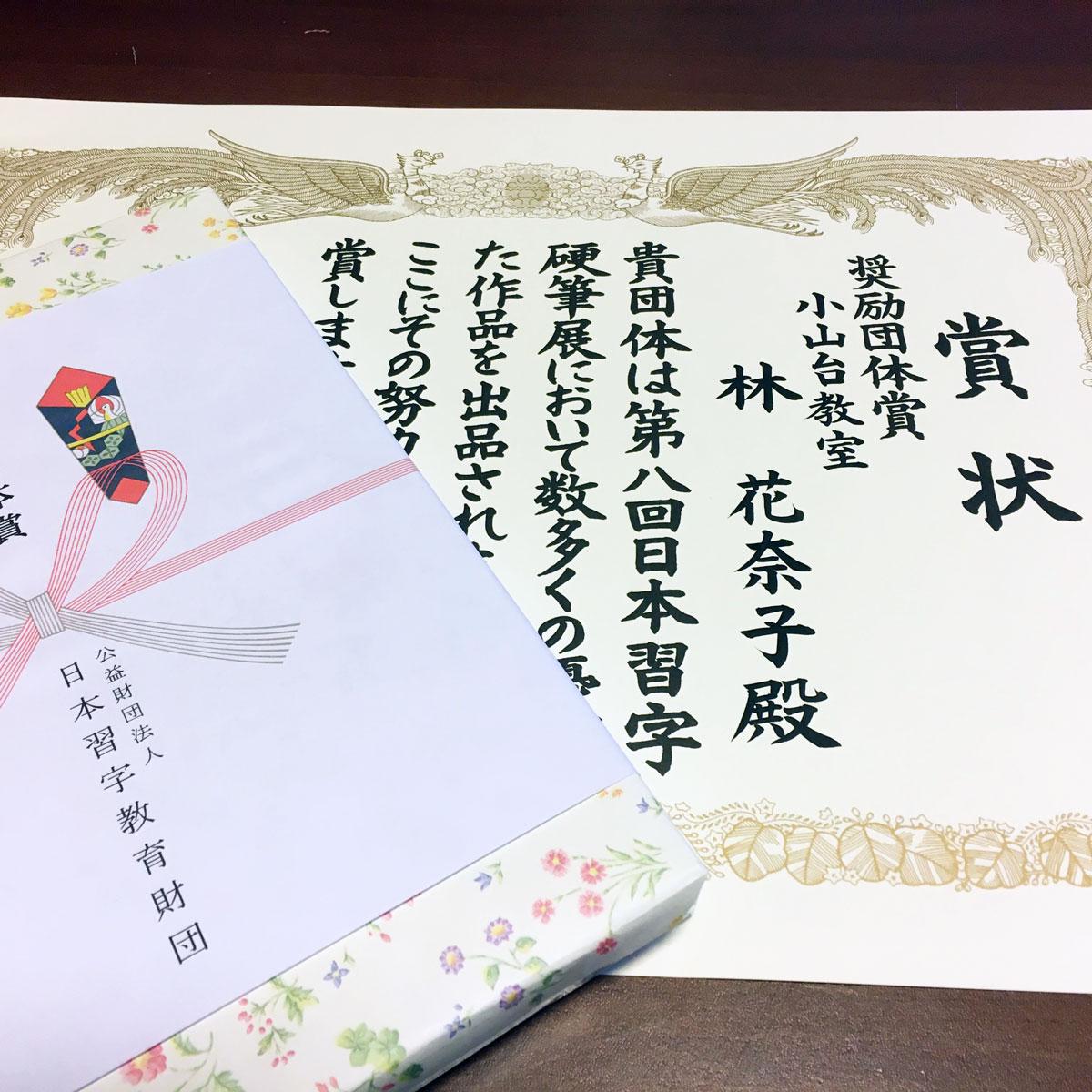 2020年 公募日本習字硬筆展