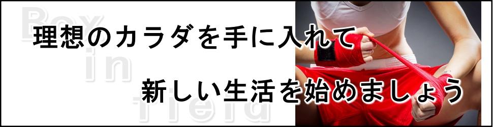 藤井寺 羽曳野 パーソナル ダイエット ボディメイク