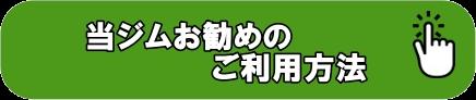 痩せる パーソナルトレーニング堺市