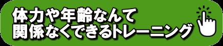 堺市 高齢者 パーソナルジム