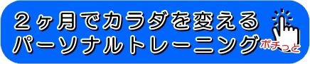 パーソナルトレーニング堺市 ダイエット