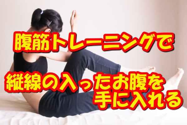 堺市 パーソナルトレーニング 腹筋トレーニング