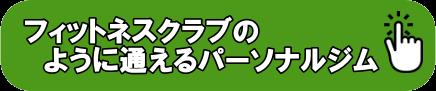 フィットネスクラブ パーソナルトレーニング 堺市