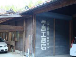 手島工務店