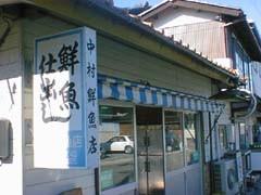 中村鮮魚店 堀 外観
