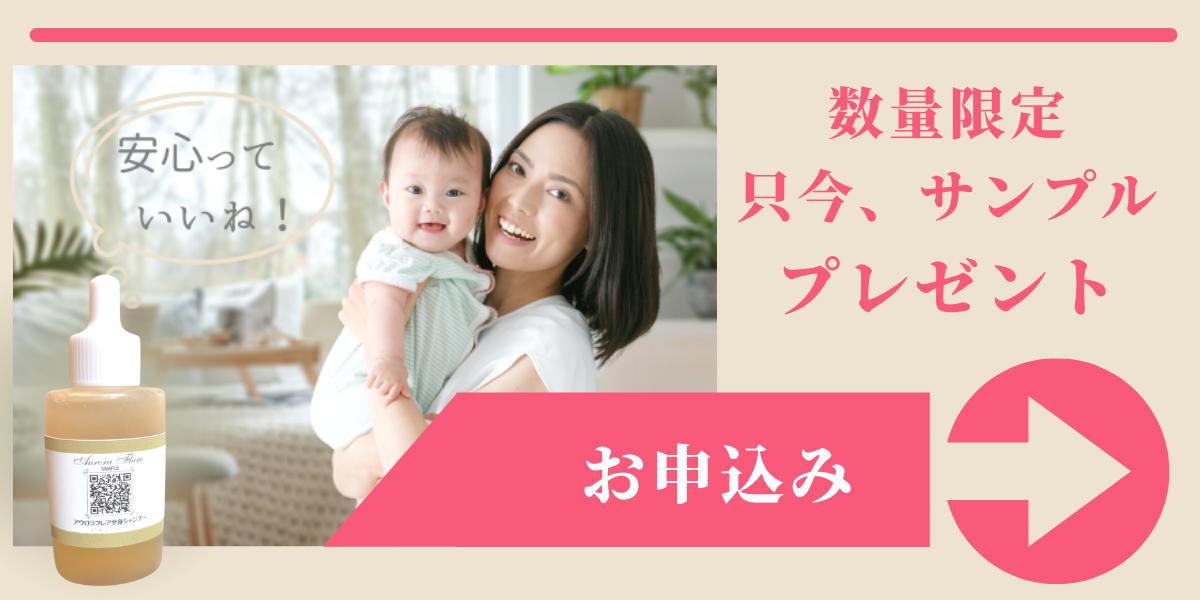 1月25・26日FBライブ限定サンプルプレゼント