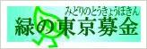 緑の東京募金