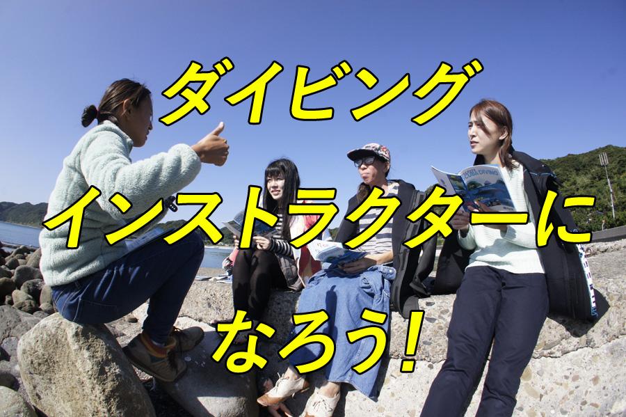 画像クリックで詳細ページへ。よかよかのオープンウォーターダイバーインストラクターコース!熊本の天草でスキューバダイビングのインストラクターになろう!IDC(ITC)・IE(IQC)コース毎年開催中!