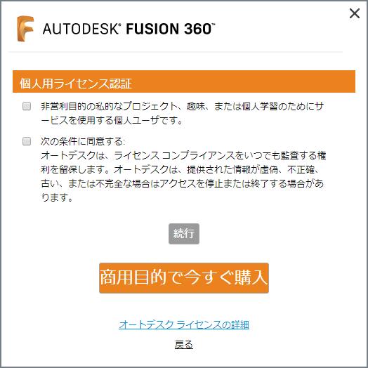 Fusion 360 のライセンス更新を、非営利目的とした場合には次のようなウインドウが表示される。