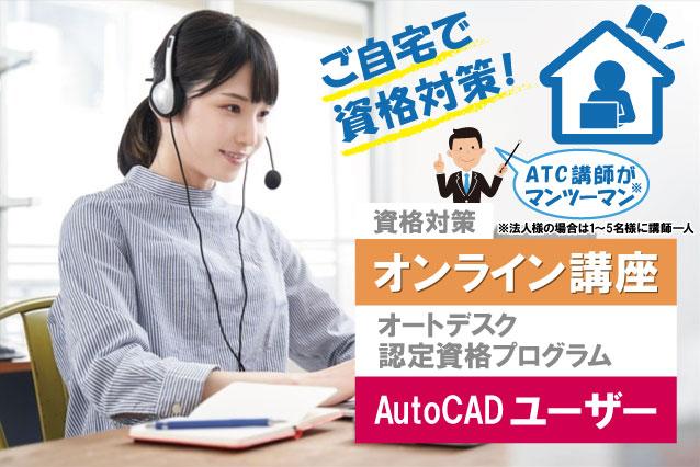ご自宅で資格対策! ATC講師がマンツーマン 資格対策オンライン講座 オートデスク認定資格プログラム AutoCADユーザー