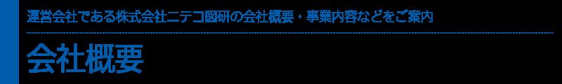 会社概要 CADCIL運営会社である株式会社ニテコ図研の会社概要・事業内容などをご案内いたします。