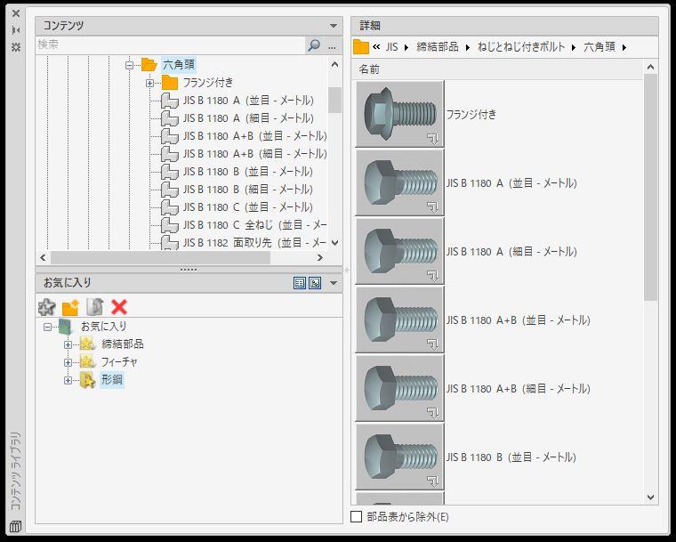 AutoCAD Mechanical コンテンツライブラリ CADCIL
