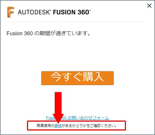 Fusion 360 の無償使用を続けるため、こちらをクリックする。