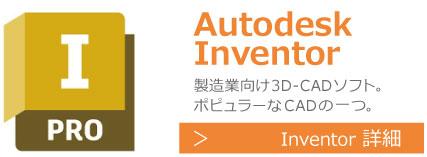 Inventor 製造業向けの3D-CADソフト。ポピュラーなCADソフトの一つです。研修、講習、講座の詳細はこちら。