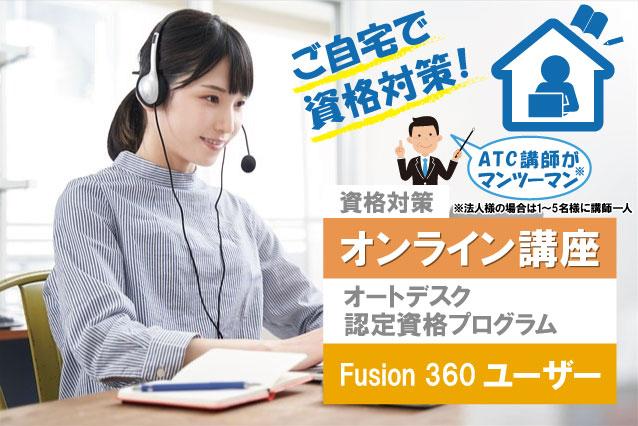 ご自宅で資格対策! ATC講師がマンツーマン 資格対策オンライン講座 オートデスク認定資格プログラム Fusion 360 ユーザー