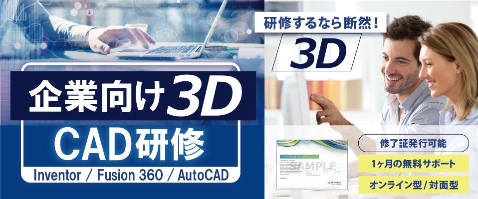 企業向け 3D CAD 研修