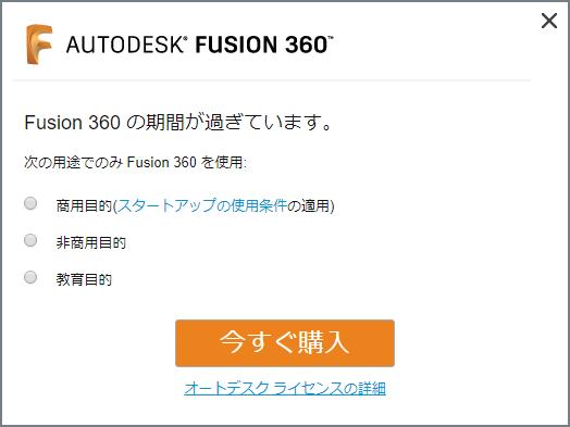 次の用途でのみFusion 360 を使用するとして、商用目的(スタートアップの使用条件の適用)、非商用目的、教育目的の3つの項目から1つを選択する。