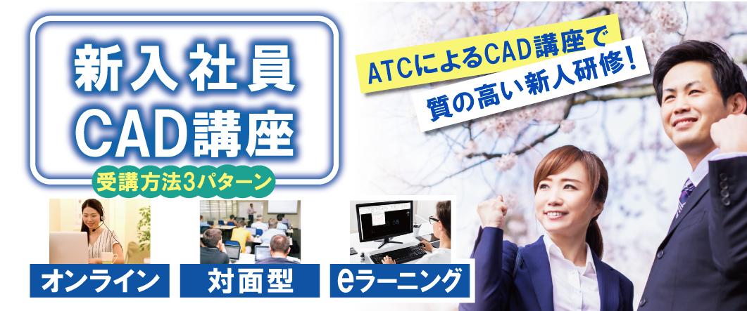 新人研修CAD講座 受講方法2パターン オンライン 対面型 ATCによるCAD講座で質の高い新人研修!