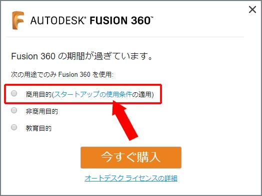 Fusion 360 のライセンス更新、まずは商用目的(スタートアップの使用条件の適用)を選択した場合から解説する。