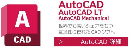 AutoCAD 研修 詳細