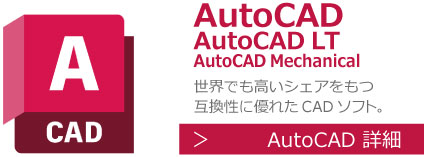AutoCAD 世界でも高いシェアをもつ互換性に優れたCADソフトの講習、研修、講座のご案内はこちら