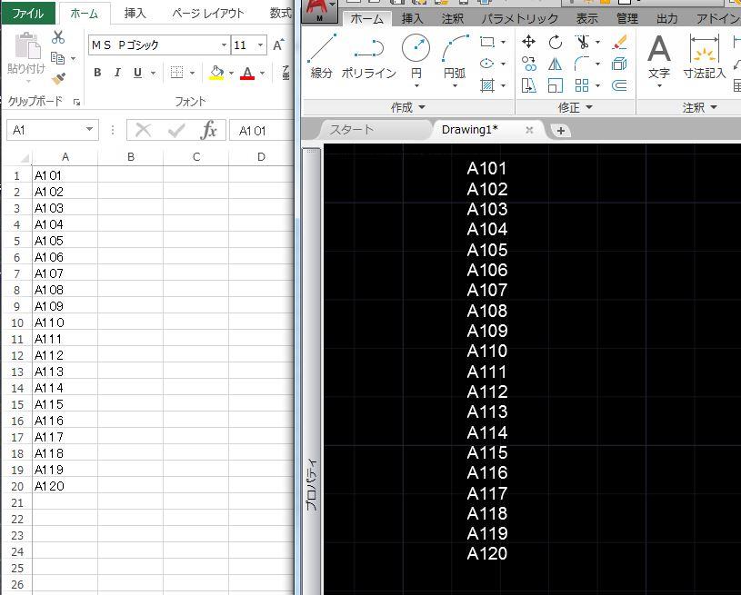 Excelを使ってAutoCADに数値を入力する