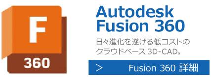 Fusion 360 日々アップデートし進化する低コストのクラウドベース3D‐CAD。研修、講習、講座の詳細はこちら。