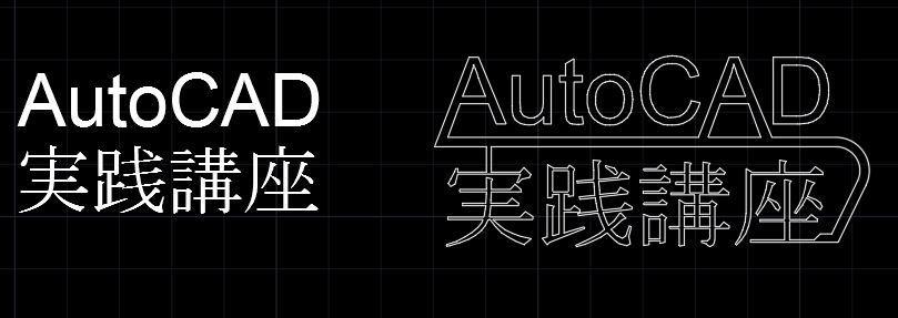 AutoCAD実践講座