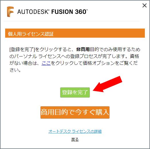 Fusion 360 のライセンス更新のため、登録を完了をクリックする。