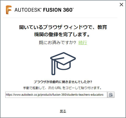 学生または教員としてFusion 360 のライセンスを更新する場合は教育機関の登録が必要?