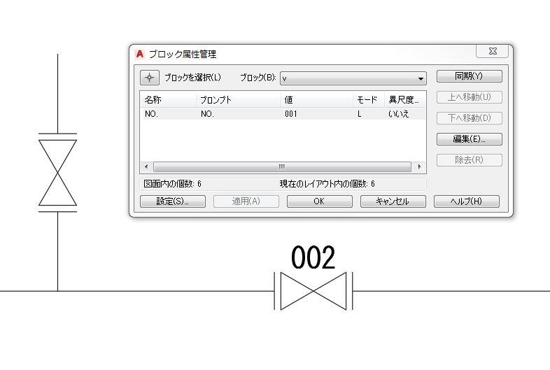 AutoCAD ブロック属性管理