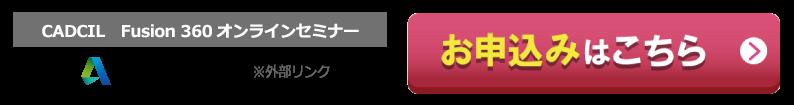 CADCIL Fusion360 オンラインセミナー AUTODESK お申込みはこちら