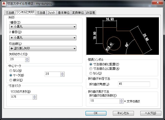 AutoCADの寸法スタイル設定