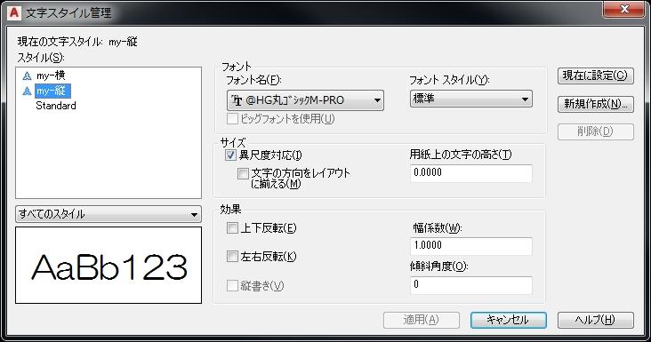 AutoCAD文字スタイル管理