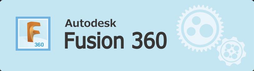 Fusion360 講習