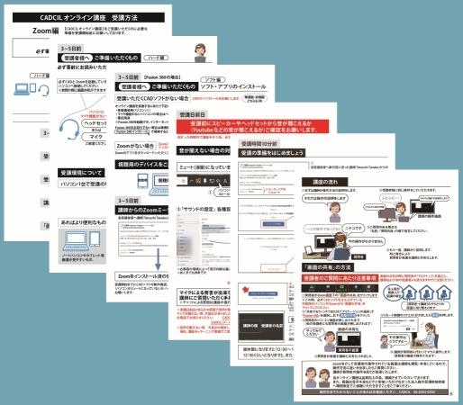 CADCIL オンライン講座 受講方法