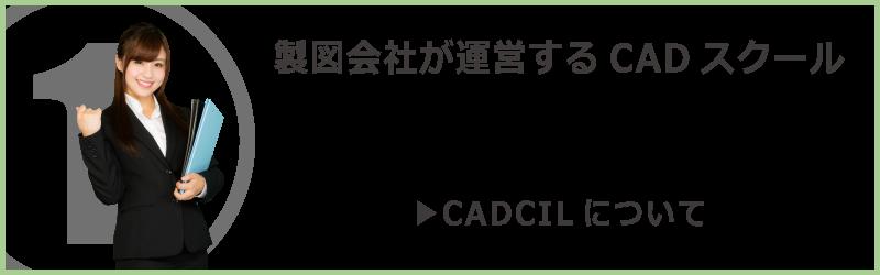 製図会社が運営するCADスクール CADCIL(キャドシル)は図面の制作会社が運営するCADスクールです。作図経験豊かな講師が講習を担当いたします。